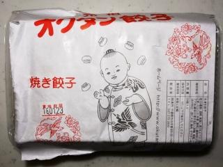 オクタン餃子 (1)