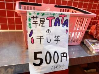 芋屋TATA (1)