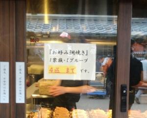 文楽焼本舗 鬼平江戸処店 (3)
