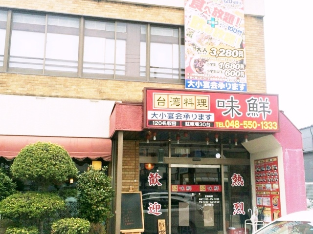 台湾料理 味鮮 (1)