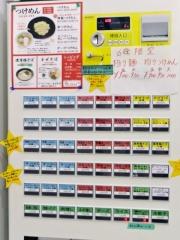 NOODLE BASE TRICK☆STAR (3)