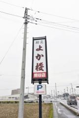 麺匠 よか楼 熊谷店 (4)