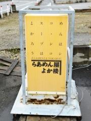 麺匠 よか楼 熊谷店 (5)
