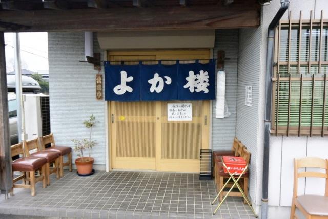 麺匠 よか楼 熊谷店 (6)