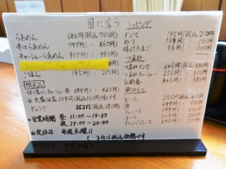 麺匠 よか楼 熊谷店 (8)
