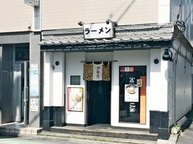 ラーメンアキラ (2)