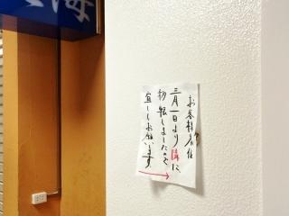 ろばた焼 北海 (1)