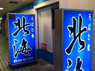 ろばた焼 北海 (2)