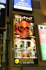 ザ・ロックアップ 大宮店 (1)