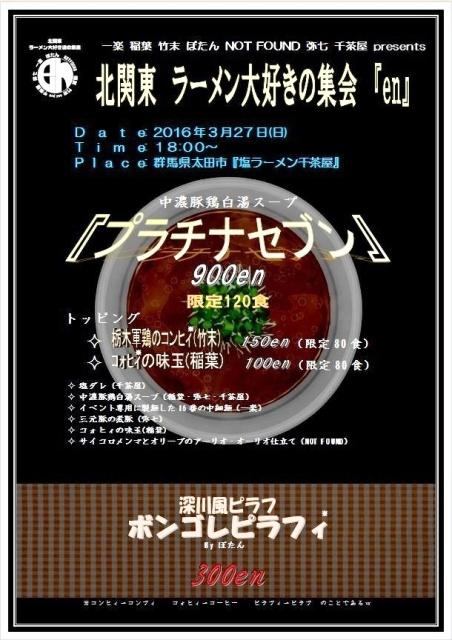 北関東ラーメン大好き達の集会『en』 (1)