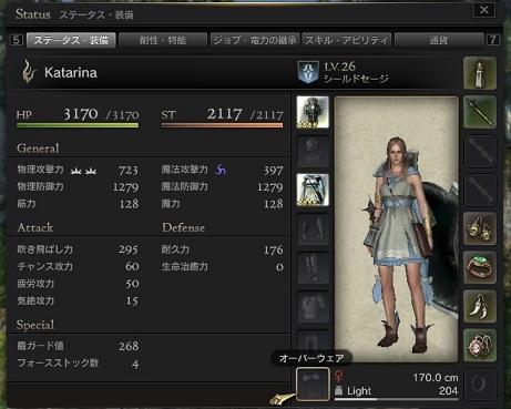 古龍貴族の少女装備の性能