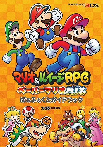 マリオ&ルイージRPG ペーパーマリオMIX ぱぁふぇくと ガイドブック