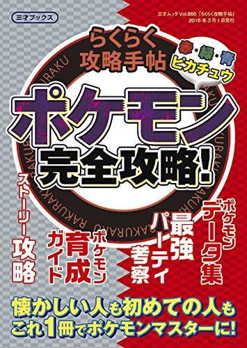 らくらく攻略手帖(ポケモン 赤・緑・青・ピカチュウ)