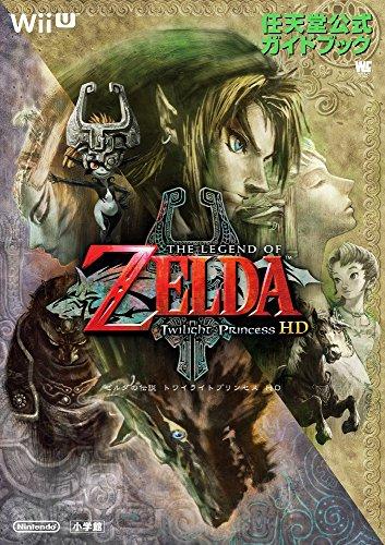 ゼルダの伝説 トワイライトプリンセス HD 任天堂公式ガイドブック
