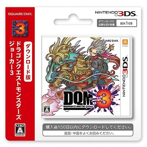 ドラゴンクエストモンスターズ ジョーカー3 DLカード
