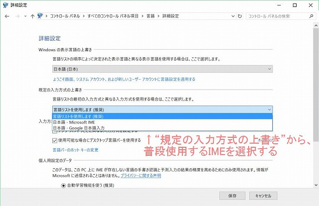 Windows10 IME 設定