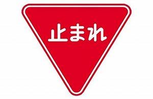 道路標識 一時停止 止まれ