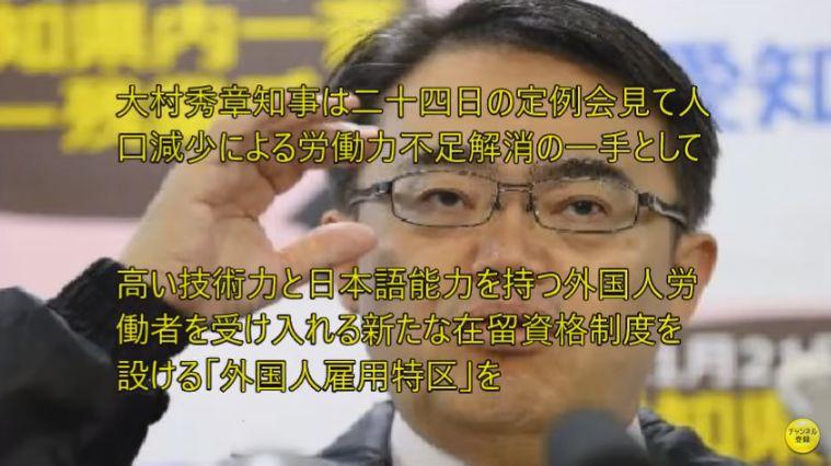 【売国奴 政治家】大村愛知県知事