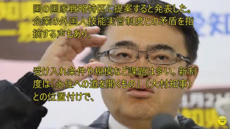 【売国奴 政治家】大村愛知県知事、「永住への道を開く」