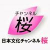 チャンネル桜 ロゴ photo
