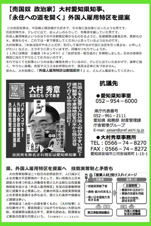 抗議チラシ S 大村愛知県知事