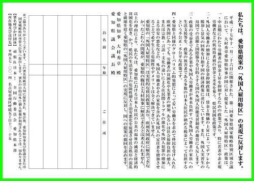 500_外国人雇用特区反対署名画像