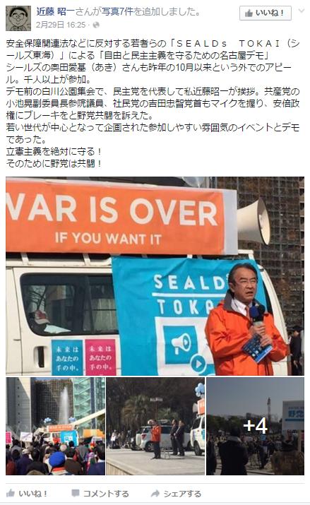 近藤SEALDs