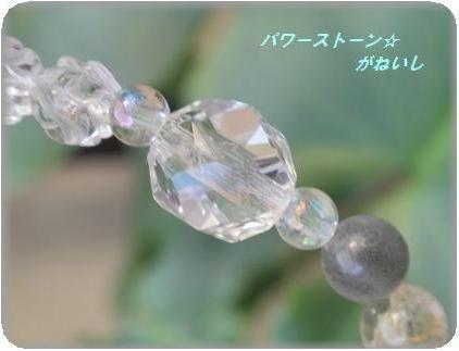 WB カット水晶
