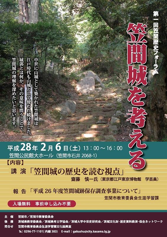 笠間歴史フォーラム