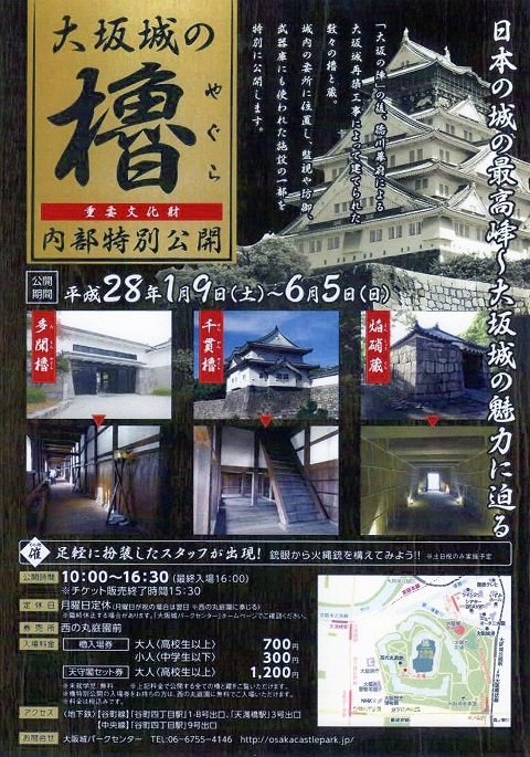 大阪城イベントA