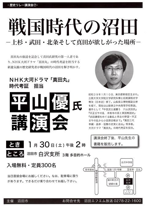 沼田市講演会2016.01.30