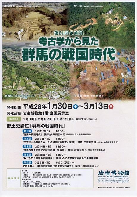 岩宿博物館A