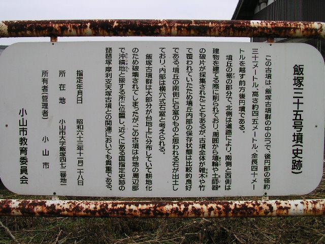 飯塚35号墳A