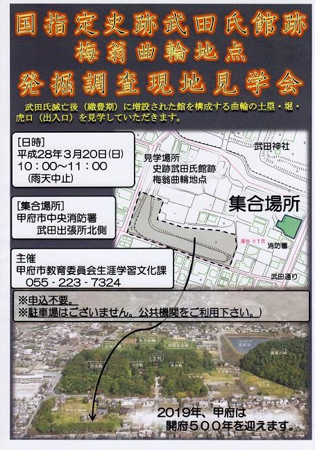 武田館2016