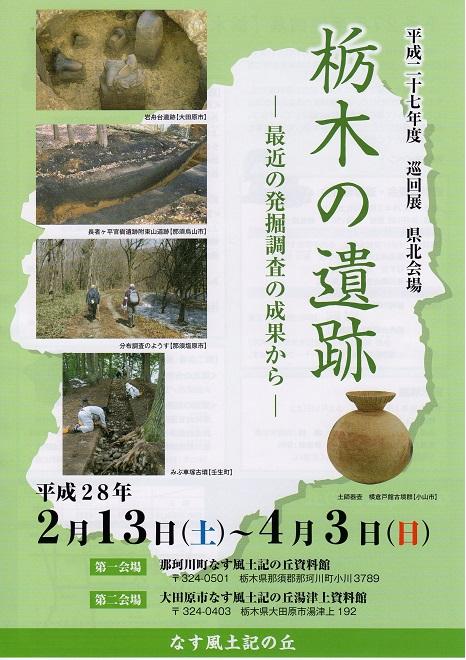 栃木の遺跡E