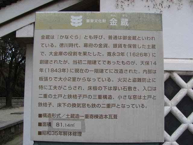 大阪城金蔵C