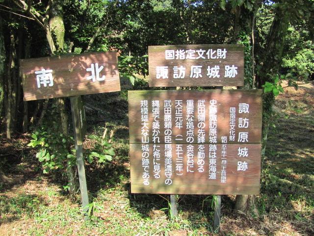 諏訪原城2010.9.10B