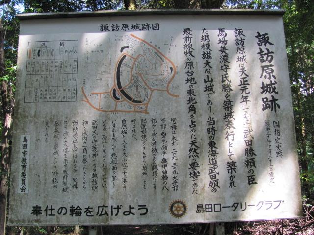 諏訪原城2010.9.10C