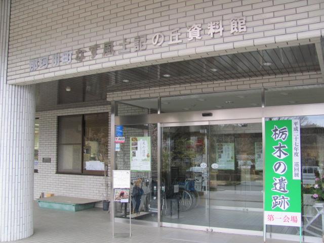 栃木の遺跡第一会場A