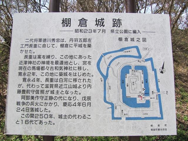 棚倉城2010.4.14E