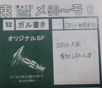 C89サークルカット
