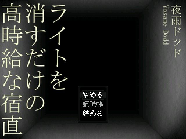 lightwokesudake00.jpg