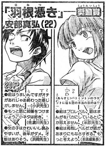 mangasakushaabe01.jpg