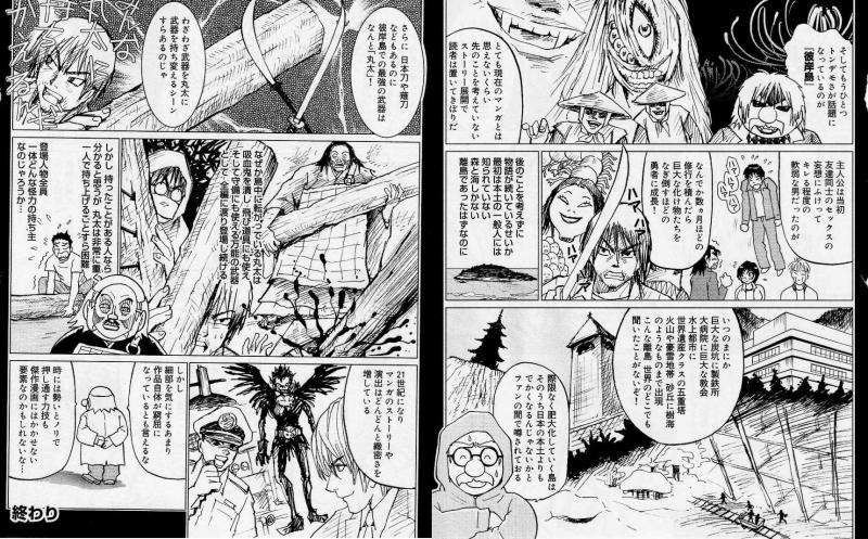 mangasakushamatumotokouji01_compressed.jpg