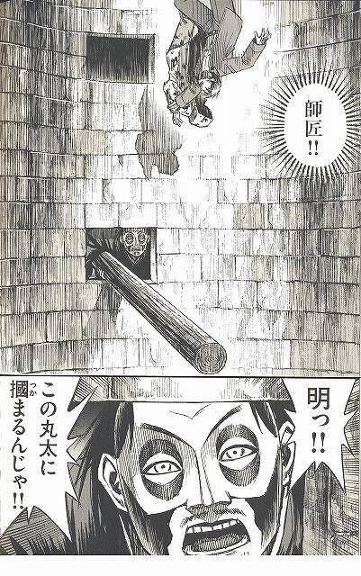 mangasakushamatumotokouji17.jpg