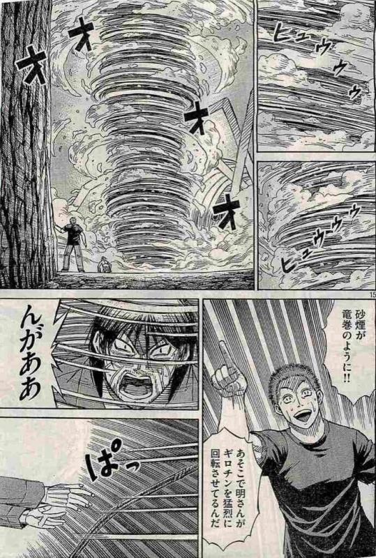 mangasakushamatumotokouji26.jpg