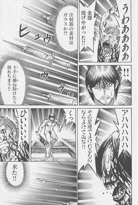 mangasakushamatumotokouji32.jpg