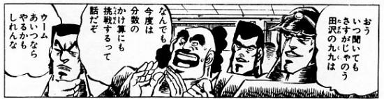 mangasakushamiyashitaakira06.jpg