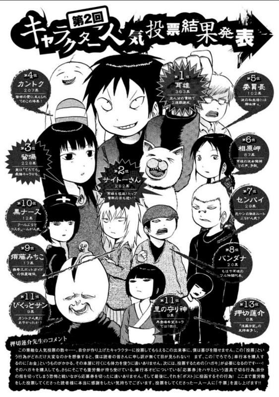 mangasakushaosikirirensuke01.jpg