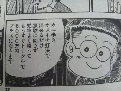 mangasakushatanimurahitosi00.jpg